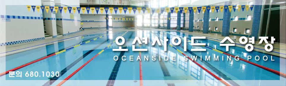 오션사이드 수영장