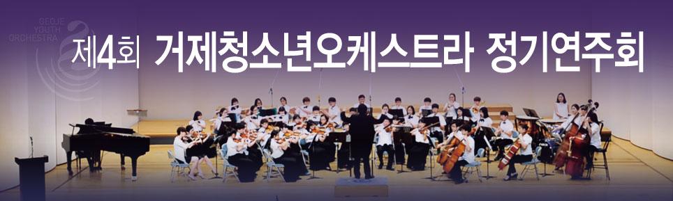 거제시청소년오케스트라 제4회 정기연주회