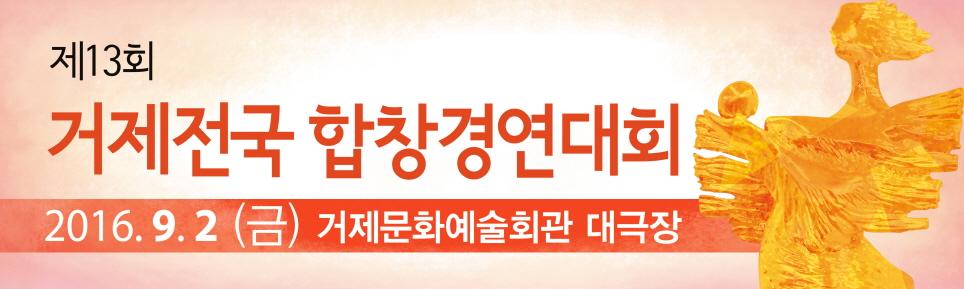 제13회 거제전국합창경연대회