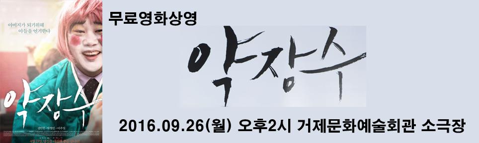 영화상영 - 약장수