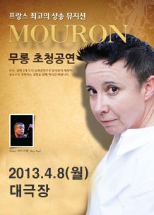 샹송 뮤지션 MOURON 초청공연
