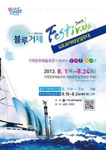 2013 블루거제페스티벌&토요상설무대