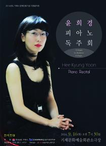 윤희경 피아노 독주회