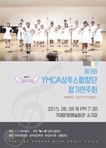 YMCA상투스합창단 제3회 정기연주회