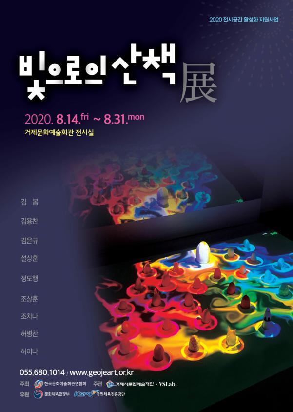 빛으로의산책-8/31까지